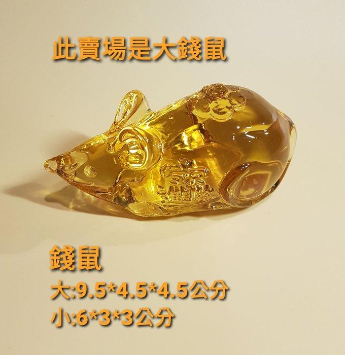 【星辰陶藝】琉璃,錢鼠(大),數錢,鼠來寶,鼠年開運小物,12生肖