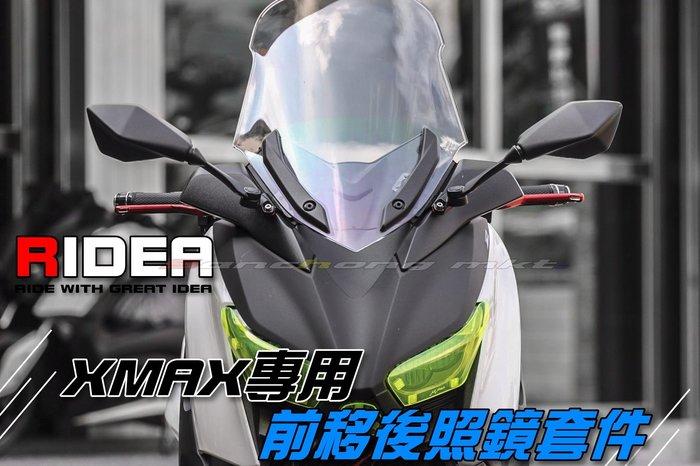 三重賣場 RIDEA部品 XMAX專用厚照鏡前移套件 前移後視鏡 非SIMOTA 類R6樣式 另有車手增高座 把手 拉桿