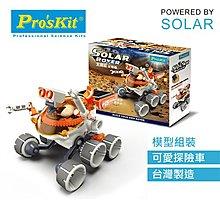 ☆天才老爸☆→【ProsKit 寶工 科學玩具】GE-684 太陽能探險車