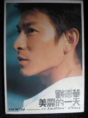 劉德華 - 美麗的一天 - 大本首批精裝版 內附36頁超大寫真 - 2002年版 - 251元起標