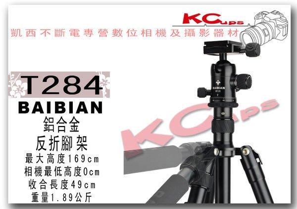 【凱西影視器材,超值】BAIBIAN T284 百變 反折 鋁合金 相機腳架 三腳架 可單腳