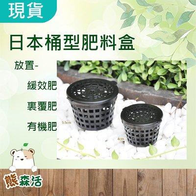 ~全館滿790免運~桶型肥料盒 4cm(緩效肥專用)【熊森活】