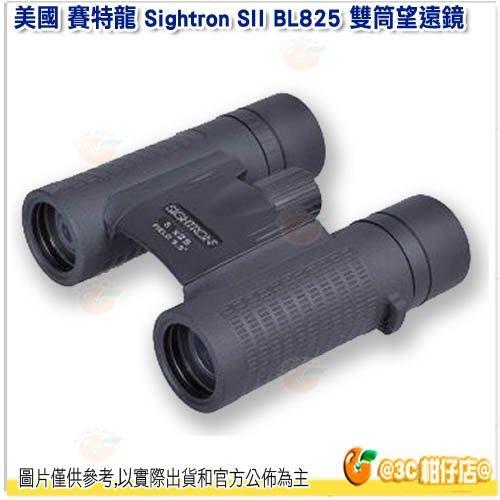@3C 柑仔店@ 美國 賽特龍 Sightron SII BL825 雙筒望遠鏡 8x25 公司貨 物鏡直徑25mm