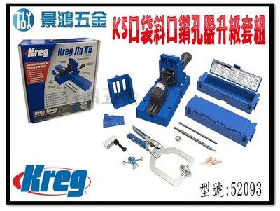 宜昌(景鴻) 公司貨 Kreg  K5口袋斜口鑽孔器升級套組 52093 含稅價