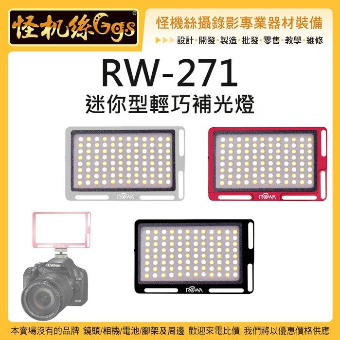 怪機絲 樂華 RW-271 LED 迷你型輕巧補光燈 雙色溫 LED燈 穩定器 攝影燈 持續燈 補光燈 直播 錄影 自拍