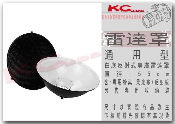 【凱西不斷電】Bowens 卡口 美膚 雷達罩 美膚罩 55cm 附: 專用蜂巢 柔光布 棚燈用 FOMEX
