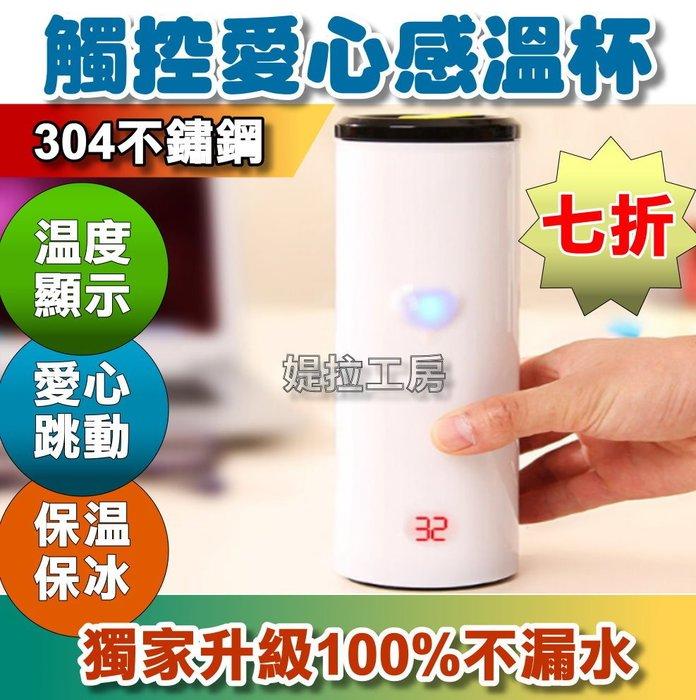韓系 304不銹鋼 LED 觸控 保溫杯 保冰 隨行杯 愛心 感溫  咖啡 情侶 曲線瓶 比星巴克starbucks好用