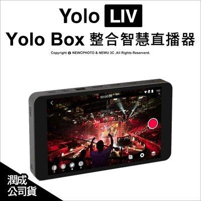 【薪創光華】YoloLiv Yolo Box 智慧直播器 7吋 直播神器 掌上螢幕 8核心 直播器 公司貨