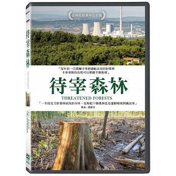 合友唱片 待宰森林 DVD Threatened Forests