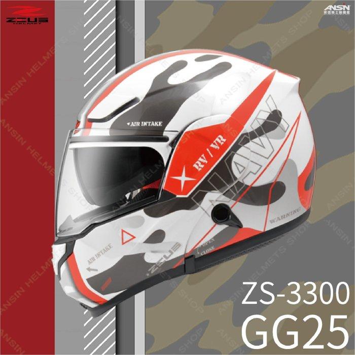 [中壢安信] ZEUS 瑞獅 ZS-3300 3300 彩繪 GG25 白紅 輕量 可樂帽 全罩 安全帽 內墨片
