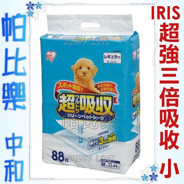 ◇帕比樂◇IRIS超強三倍吸收尿布-小片【PSUS-88】一片抵3片,舖在地上或尿盆內
