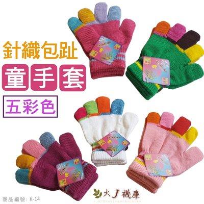 K-14-1 保暖五彩-兒童手套【大J襪庫】1雙35元-3-6歲針織幼兒寶寶男童女童手套短手套-連指包指韓版台灣製
