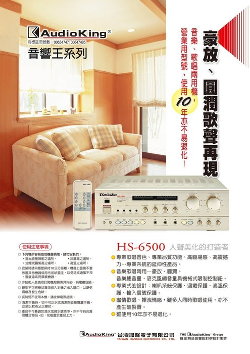 高傳真音響【AudioKing HS-6500】專業擴大機.歌唱.卡拉OK.會議室.視聽室.餐廳