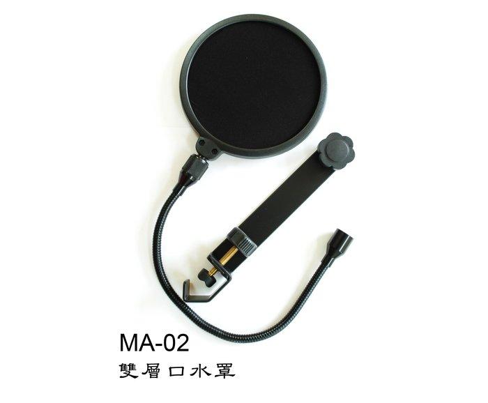 【六絃樂器】全新 Stander MA-02 麥克風防噴罩 口水罩 / 錄音室工作站 專業音響器材
