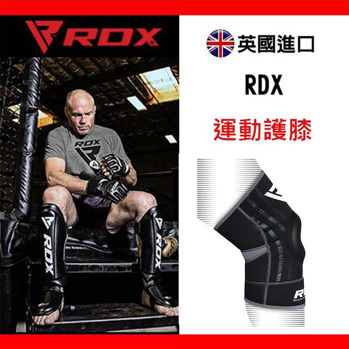【健康小舖】現貨 英國 RDXNEP-K2 單支裝 健身護膝 運動護膝-黑灰(重訓/舉重適用)