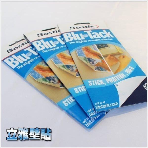 【立雅壁貼】澳洲原裝進口 藍丁膠.不傷牆面.可重覆撕貼 《藍丁膠1包》
