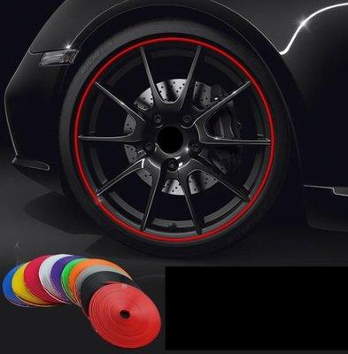 LUXGEN 鋁圈 保護條 輪框裝飾條 M7 U7 U6 S5 S3 URX