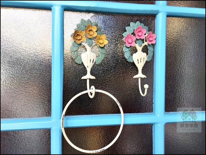 復古仿舊鐵製粉色小花朵掛勾 白色刷舊立體小花壁鉤吊鉤大衣架吊架 另有黃色小花毛巾環【歐舍傢居】