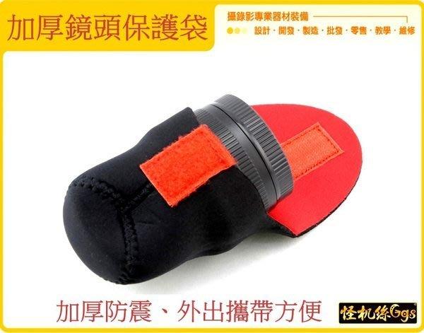 怪機絲 單眼 相機 加厚 鏡頭 保護 套 袋 筒  防震 包 多款 尺寸 均一價 020-YP-9-013-06