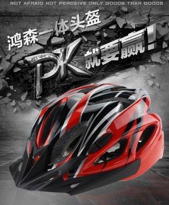 騎行頭盔男一體成型山地車裝備單車帽子女公路車騎行帽自行車配件