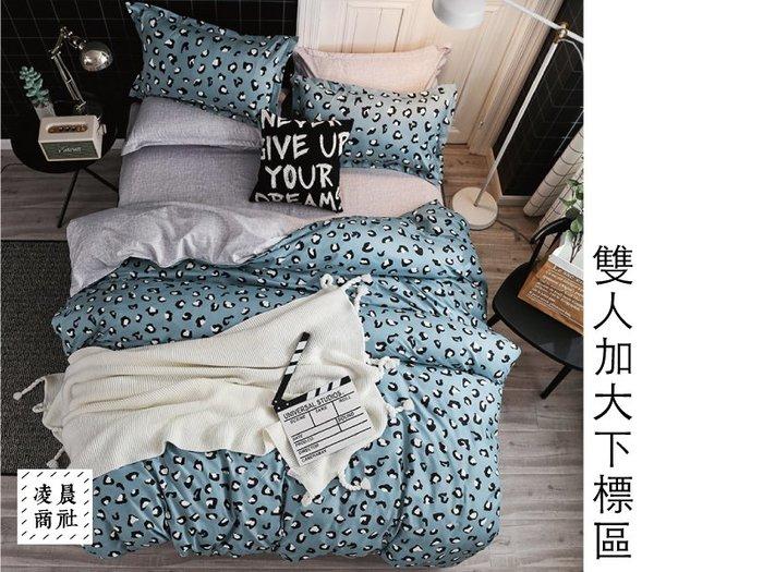凌晨商社 // 可訂製 可拆賣 北歐 冬日溫暖 藍色 灰色 豹紋  個性 ig 床包被套雙人加大4件組下標區