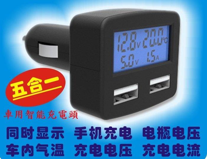 智能五合一車用充電器 多功能車充 3.1A雙USB車充 汽車點煙器 電壓檢測 電流監測 溫度顯示