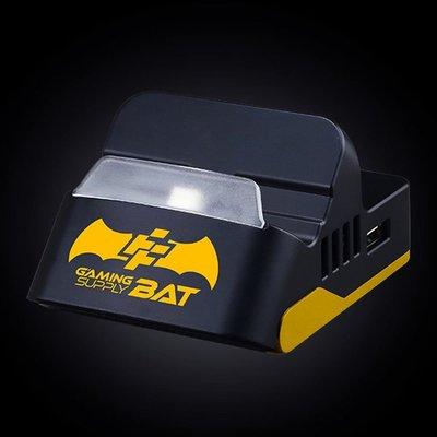 泥鼠※NS 配件※FlashFire NS 專用多功能底座 蝙蝠俠版(全新)