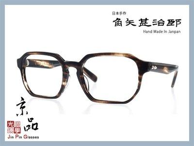 【角矢甚治郎】影 三太夫 c03 茶沙沙色 賽璐珞 頂級手工眼鏡 日本製 限定款 JPG 京品眼鏡