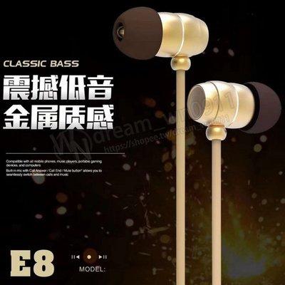 【入耳式】創造者 E8 手機/平板 耳機 符合人體工學 可調音量 通話 線控耳機/3.5mm/麥克風/耳塞式/質感 盒裝