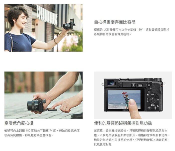 送64G 4K U3卡+原電*2+座充+相機包+抗UV鏡等8好禮 SONY A6100L+16-50mm KIT 公司貨