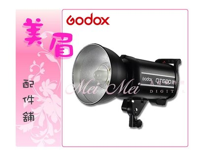 美眉配件 GODOX 閃客 二代 QT600II M 600W 2.4G 高速同步 閃光燈 棚燈 持續燈 回電快