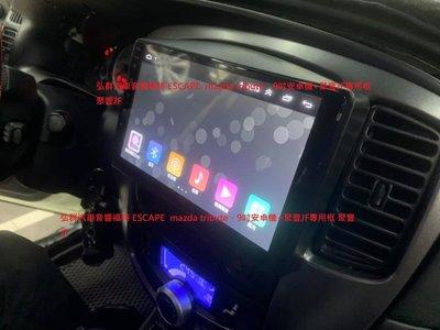弘群汽車音響福特 ESCAPE  mazda tribute,9吋安卓機+聚豐JF專用框 聚豐JF 四核心+2/32G
