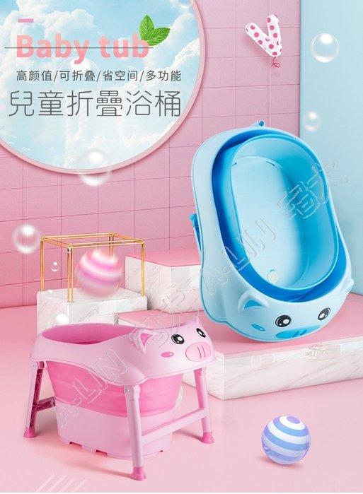 【阿LIN】182041 小豬折疊浴桶 折疊浴盆 洗澡桶 泡澡 嬰幼兒 洗澎澎 0-10歲適用