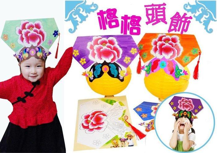♥*粉紅豬的店♥ 手工 DIY 填色 塗色 格格 頭飾 裝飾 格格帽 道具 趣味 角色扮演 親子 活動 材料包 聚會-預