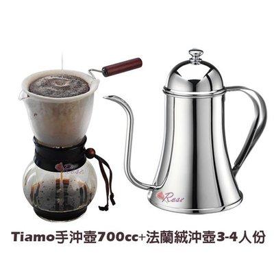 【ROSE 玫瑰咖啡館】Tiamo 細口壺700ml+Tiamo 法蘭絨 滴漏咖啡壺 3-4人份480ml 超值組合