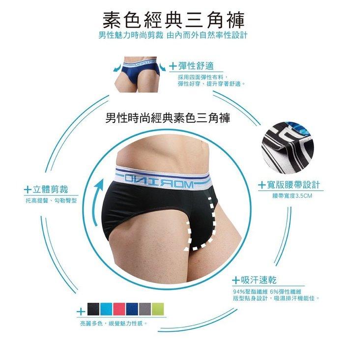 MORINO 時尚機能~男內褲【MORINO摩力諾】經典素色吸排三角褲(超值6件組)免運
