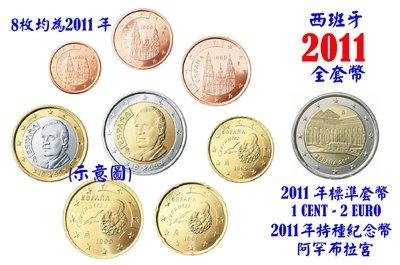 【幣】EURO 西班牙2011年 歐元全年組 1 cent ~ 2€ 全新8枚 + 特種紀念幣(阿罕布拉宮)