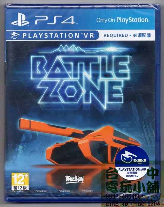台中電玩小舖~PS4原裝遊戲片~Battlezone 戰地坦克 戰爭地帶 中文版 VR 專用~690