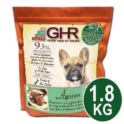 COCO《促銷》GHR健康主義-無榖犬放牧羊肉1.81kg全齡犬飼料/紐西蘭天然糧/成幼犬