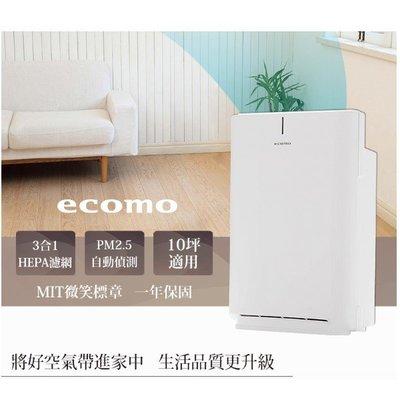 【信源電器】10坪【ecomo】空氣清淨機AIM-AC30/AIMAC30