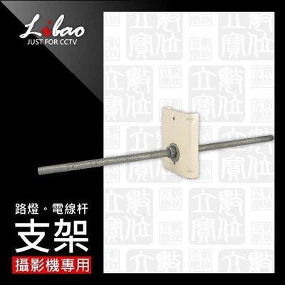 電線杆支架 鐵支架 攝影機支架 監視器 防護罩支架 鋁合金支架 不銹鋼支架 電眼支架