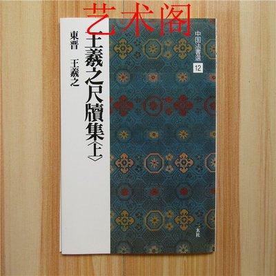 港灣之星-中國法書選 12王羲之尺牘集(上)A