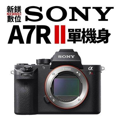 【新鎂】 SONY A7R2 單機身 專業型微單眼相機 全片幅 A7R II 全台灣索尼公司貨