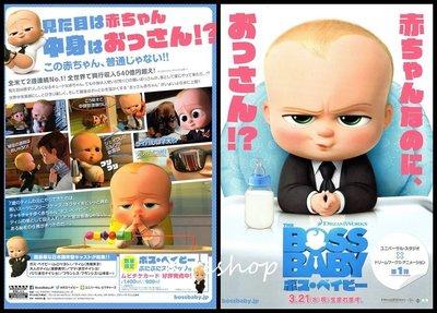 X~西洋卡通[寶貝老闆The Boss Baby]-日本電影宣傳小海報2017