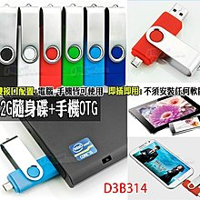 OTG 32G 安卓隨身碟 記憶卡 平板讀卡機 Note3 Note4 Note5 S6 S7edge A7 A8 728 Z3+ Z5 A9 X9 M9 E9