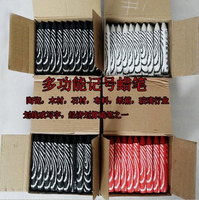 記號蠟筆-多功能記號蠟筆 石材 木頭 布 玻璃 黑 白 紅 藍蠟筆 50支裝(小號)_☆優購好SoGood☆