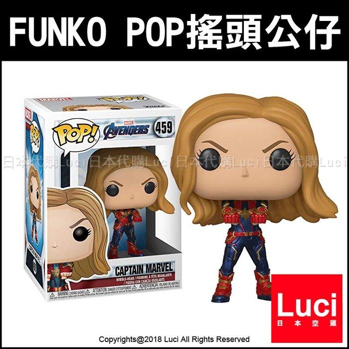 驚奇隊長 FUNKO POP 搖頭公仔 復仇者聯盟3 無限之戰 Marvel DC 漫威 LUCI日本代購