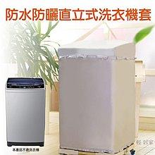 防水防曬直立式洗衣機套 拉鍊式上開蓋款 15KG通用型 防塵套 防塵罩-輕居家0801