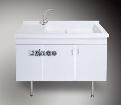 ~LZ麗緻衛浴~120公分鋁腳式人造石洗衣槽附活動式洗衣板 (人造石陽洗台) ML-120