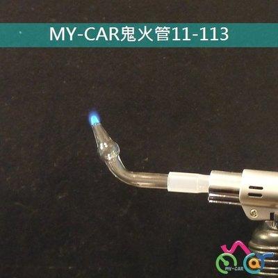 鬼火管 燈籠 11-113 MY-CAR嚴選 水煙壺 煙具 水菸壺 煙球 燒鍋 鬼火機 鬼火管 噴槍 矽膠管